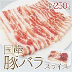 """国産 """"豚バラ スライス"""" 約250g"""