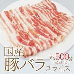 """国産 """"豚バラ スライス"""" 約500g (約250g×2pc)"""