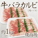 """【送料無料】""""牛バラカルビ 焼肉用"""" 外バラ 約1kg(約500g×2pc)"""