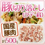 """国産 """"豚切り落とし(ウデ・肩)"""" 約500g"""