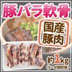 """国産 """"豚軟骨(パイカ)"""" 約1kg"""