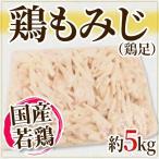 """国産若鶏 """"鶏もみじ"""" 約5kg"""