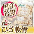kurashi-kaientai_5543048-t-hiza2kg
