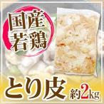 """ショッピング 国産若鶏 """"とり皮"""" 約2kg おつまみの定番 皮/かわ/カワ/とりかわ/鶏皮/鳥皮/業務用"""