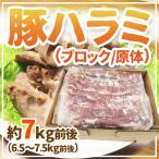"""""""豚ハラミ"""" ブロック 原体 約7kg前後(6.5〜7.5kg前後)"""