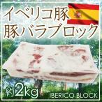 """""""イベリコ豚 豚バラ ブロック"""" 約2kg (1.8kg〜2.2kg前後) スペイン産"""