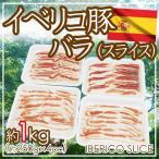 """""""イベリコ豚 バラ スライス"""" 約1kg (約250g×4pc) スペイン産"""