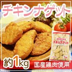 """Other - 国産鶏肉使用 """"チキンナゲット"""" 約1kg"""