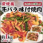 """国内製造 炭焼風 """"牛バラ味付焼肉"""" にんにくの芽入り 約1kg(約500g×2pc)"""