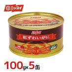 """【送料無料】ニッスイ 国産 """"紅ずわいがに ほぐし脚肉かざり"""" 100g×5缶"""