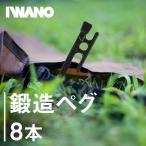 i-WANO 鍛造ペグ 日本製 硬い地面でもぐいぐい打てる ( 30cm / 8本セット ) カチオン電着塗装  ヘッドが大きく打ち込みやすい キャンプ アウトドア に