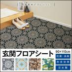 玄関シート 吸着素材でズレにくい アール 90×110cm 日本製