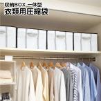 収納ボックスと圧縮袋がひとつになった、一体型ボックス(衣類、クローゼット、棚上、バルブ式)
