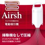 圧縮袋 電動吸引機 Airsh エアッシュ アール バルブ式圧縮袋対応 スピード吸引圧縮 送料無料