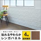 貼れるやわらかレンガパネル 4枚組 アール 壁紙より簡単にお部屋の壁を簡単DIY ウォール ステッカー リフォームシール インテリアシール 壁デコシール