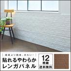 貼れるやわらかレンガパネル 12枚組 アール 壁紙より簡単にお部屋の壁を簡単DIY ウォール ステッカー  壁デコシール