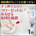吊るせるシングル布団圧縮袋 掃除機がいらない 1枚入 アール 2年間無料交換保証 60×110cm
