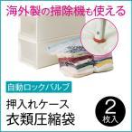 海外製掃除機にも対応 自動ロックバルブ 押入れケース用圧縮袋 約80×100+32cm 2枚入