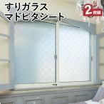 すりガラスにも使えるマドピタシート 90×180cm 4枚組 アール すりガラスシート uvカット 紫外線 目隠しシート 日本製