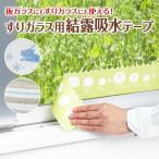 日本製 すりガラス用結露吸水テープ 8×180cm アール