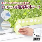 すりガラス用結露吸水テープ 4枚組 8×180cm アール 日本製