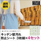 キッチン壁汚れ防止シート3枚×4セット アール   北欧柄・木目柄 日本製