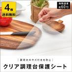 調理台にピタッと保護シート超ビッグsize 4枚組 アール 送料無料 80×60cm 日本製