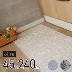拭ける キッチンマット 240cm ×45cm厚さ6mm(拭ける クッション性 足にやさしい 切れる 滑り止め ロング)
