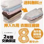 海外製掃除機でも使える 押入れ用衣類圧縮袋 8枚組 アール オートバルブ式  タイムセール限定特価 送料無料