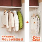 吊るせる衣類圧縮袋 8枚組 アール 自動ロック薄型バルブ 送料無料 2年間無料交換保証