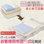 お客様用布団一式圧縮袋 アール 自動ロックバルブ+ぴったり収納 150×100+74cm 買いやすい1枚入