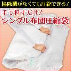 掃除機がいらない シングル布団圧縮袋 90×110cm アール