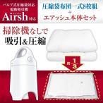 圧縮袋 布団一式 8枚組 エアッシュ対応 エアッシュ(圧縮用電動吸引機)付き アール バルブ式 圧縮袋