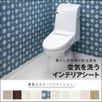 \在庫一掃!500円キャンペーン/【日本製】空気を洗う壁紙 貼って剥がせる糊付き(はがせる 壁紙、消臭)