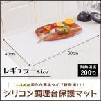 シリコン調理台保護マット ずれない1.3mm 60x40cm レギュラー アール シリコンマット キッチン シンク周り 防汚 吸音