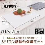 シリコン調理台保護マット 超ビッグ(80x60cm)1.3mm シリコン マット キッチン シンク周り 防汚 吸音 アール