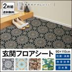 玄関シート 吸着素材でズレにくい 2枚 90×110cm アール リフォームシート インテリア 日本製