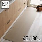 拭けるテキスタイル風キッチンマット 45×180cm(滑り止め 高級感 洗濯不要)