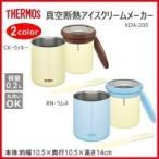 ショッピングアイスクリーム 【送料無料】サーモス 真空断熱アイスクリームメーカー 200ml KDA200 CK・クッキー