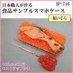 送料無料 日本職人が作る  食品サンプル iPhone7ケース/アイフォンケース 鮭いくら ストラップ付き IP-716