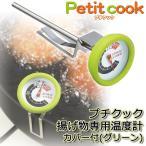 送料無料 プチクック 揚げ物専用温度計 カバー付(グリーン) PC-100G 0101289