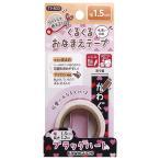 送料無料 KAWAGUCHI(カワグチ) 手芸用品 くるくるおなまえテープ 1.5cm幅 ブラックハート 11-803