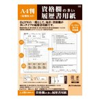 送料無料 アピカ APICA 資格欄の多い履歴書 A4 本文4枚 大方封筒1枚 定型封筒2枚 両面シール4片付き 20冊セット SY33