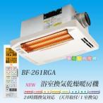 高須産業 浴室換気乾燥暖房機 BF-261RGA 天井付け用 工事なし 特定保守製品
