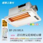 高須産業 浴室換気乾燥暖房機 BF-261RGA 天井取付用  標準工事付 特定保守製品