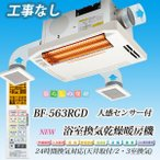 高須産業 浴室換気乾燥暖房機 BF-563RGD 天井付け用 工事なし 特定保守製品