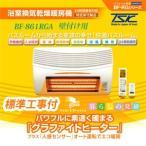 高須産業 浴室換気乾燥暖房機 BF-861RGA 壁取り付け用  標準工事付 特定保守製品