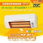 高須産業 浴室換気乾燥暖房機 BF-961RGC 換気連動タイプ 壁取り付け用 工事なし 特定保守製品