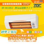 新製品グラファイトeヒーター採用後付け 浴室暖房機です。