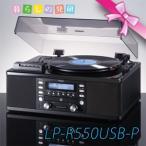 TEAC LP-R550USB-P/PB  ターンテーブル/カセット付きCDレコーダー